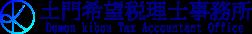 土門希望税理士事務所|宮城県仙台市|創業支援・経営支援・相続税対応 etc.